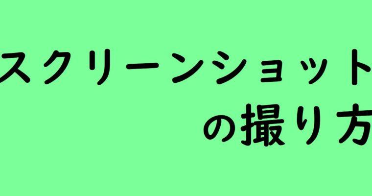【YAHOO!ショッピング】スクリーンショットの撮り方