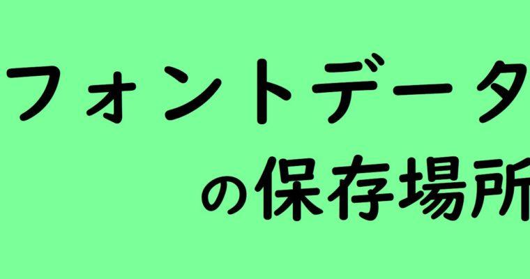 【YAHOO!ショッピング】フォントデータの保存場所